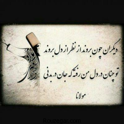 Image result for ‫عکس نوشته شعر‬‎