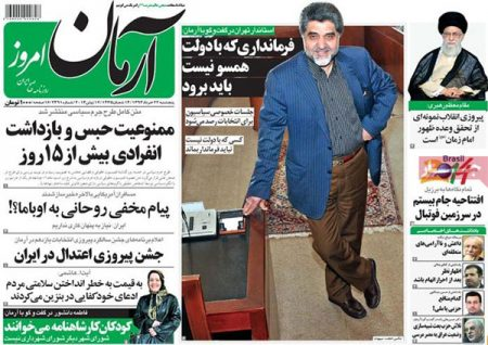 عناوین روزنامه های امروز 93/03/22