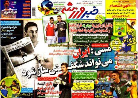 307410 349 عناوین روزنامه های امروز ایران