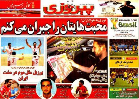 307412 562 عناوین روزنامه های امروز ایران