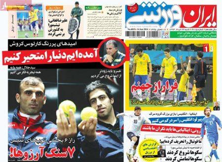 307415 289 عناوین روزنامه های امروز ایران