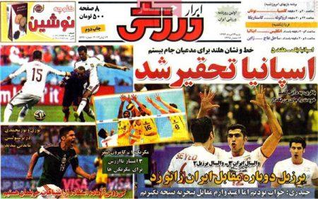 307416 311 عناوین روزنامه های امروز ایران