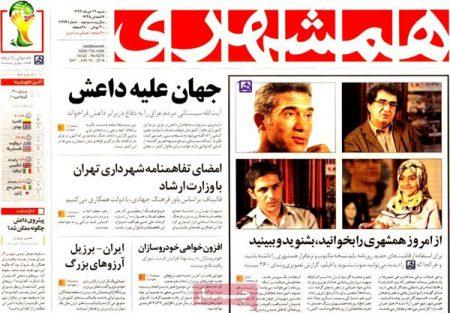 307417 360 عناوین روزنامه های امروز ایران