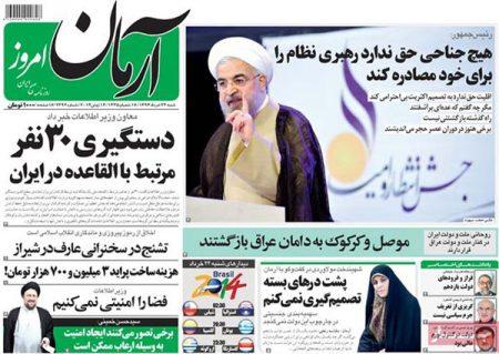 307418 988 عناوین روزنامه های امروز ایران