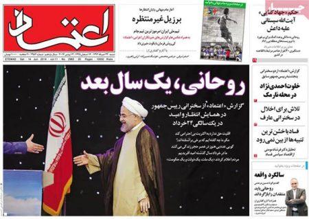 307419 339 عناوین روزنامه های امروز ایران