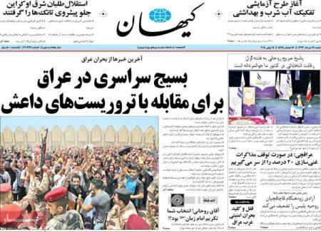 307420 387 عناوین روزنامه های امروز ایران