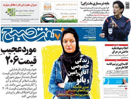 307421 464 عناوین روزنامه های امروز ایران