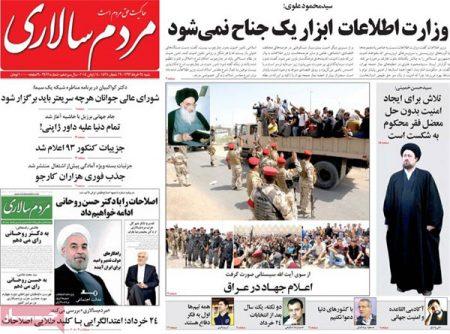 307422 892 عناوین روزنامه های امروز ایران