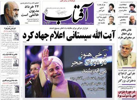 307423 340 عناوین روزنامه های امروز ایران