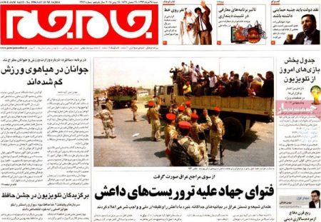 307424 830 عناوین روزنامه های امروز ایران