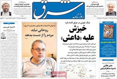 307425 381 عناوین روزنامه های امروز ایران