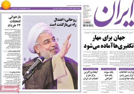 307426 885 عناوین روزنامه های امروز ایران