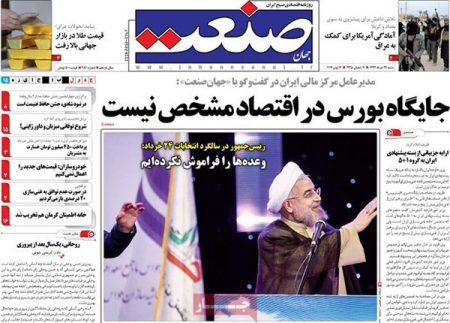 307428 389 عناوین روزنامه های امروز ایران