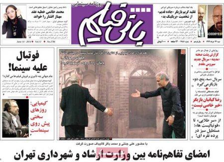 307429 449 عناوین روزنامه های امروز ایران