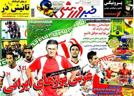 308907 399 عناوین روزنامه های امروز ایران