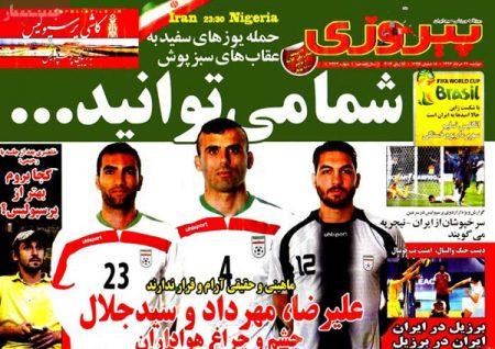 308909 803 عناوین روزنامه های امروز ایران