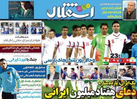 308910 924 عناوین روزنامه های امروز ایران