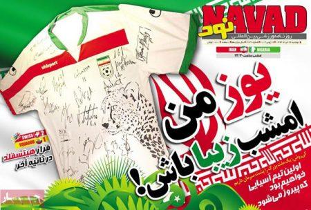 308911 366 عناوین روزنامه های امروز ایران