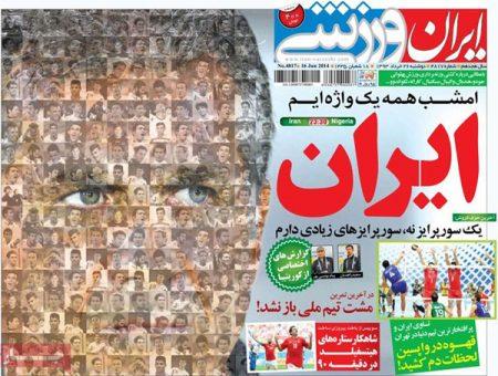 308912 422 عناوین روزنامه های امروز ایران