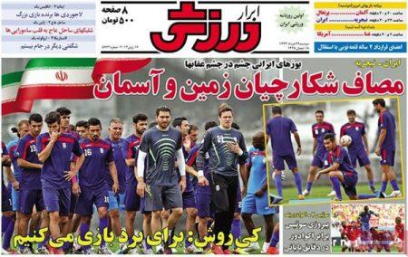 308913 795 عناوین روزنامه های امروز ایران