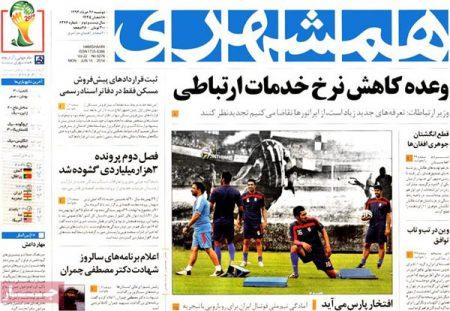 308914 275 عناوین روزنامه های امروز ایران