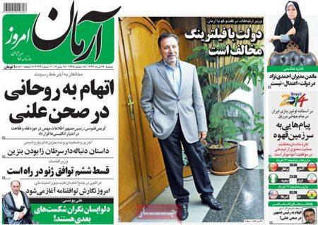 308915 292 عناوین روزنامه های امروز ایران