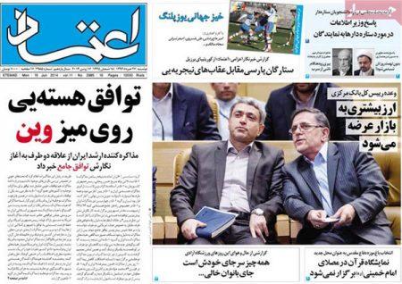 308916 910 عناوین روزنامه های امروز ایران