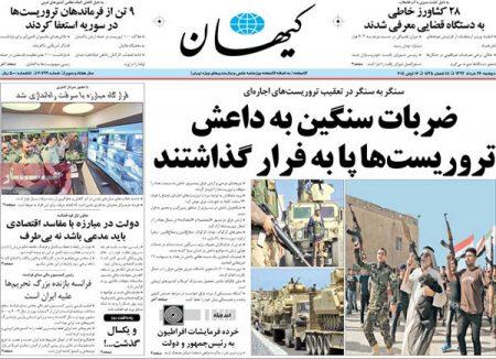 308917 229 عناوین روزنامه های امروز ایران