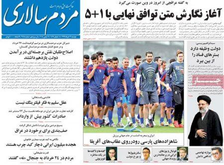 308919 689 عناوین روزنامه های امروز ایران