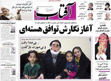 308920 105 عناوین روزنامه های امروز ایران