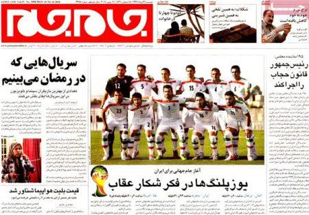 308921 137 عناوین روزنامه های امروز ایران