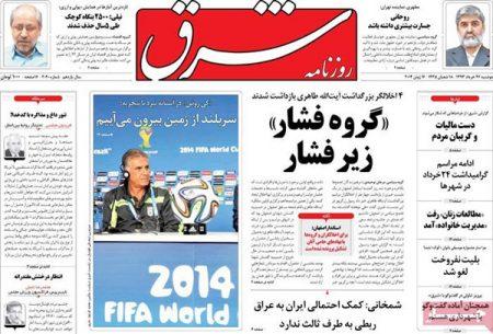 308922 911 عناوین روزنامه های امروز ایران