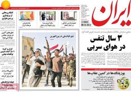 308923 116 عناوین روزنامه های امروز ایران