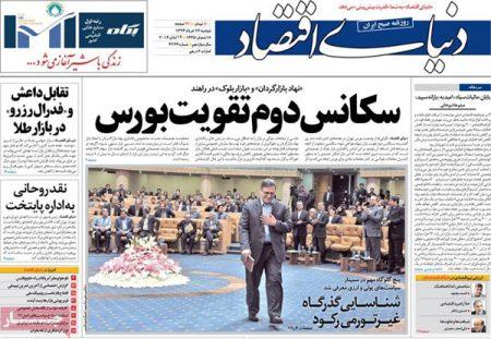 308924 178 عناوین روزنامه های امروز ایران