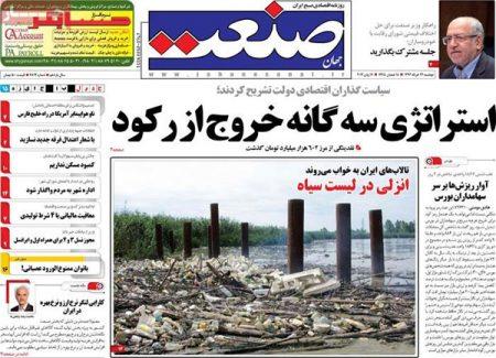 308925 666 عناوین روزنامه های امروز ایران