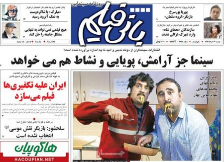 308926 948 عناوین روزنامه های امروز ایران
