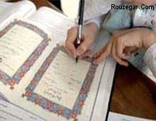 ازدواج فرزندان ,ازدواجهای سنتی,فرایند سنتی ازدواج