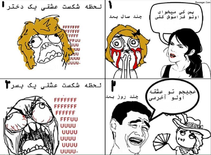 ترول های جدید و خنده دار فارسی 93