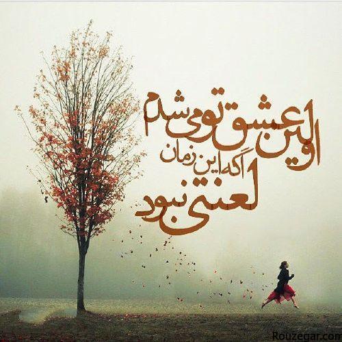 جملات عاشقانه ناب و متن های عاشقانه زیبا احساسی برای همسر مهربان