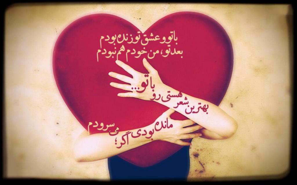 https://rouzegar.com/wp-content/uploads/2015/02/text_love_Rouzegar.com_2.jpg