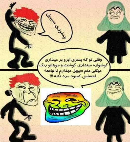 https://rouzegar.com/wp-content/uploads/2015/06/funny_Rouzegar.com_41.jpg