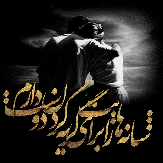 https://rouzegar.com/wp-content/uploads/2015/06/lover_Rouzegar.com_128.jpg