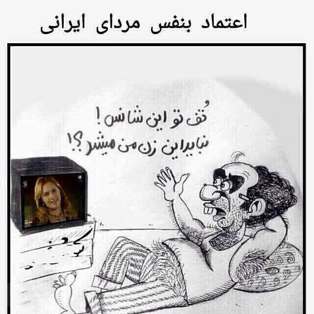 https://rouzegar.com/wp-content/uploads/2015/08/funny_telegrami_Rouzegar.com_16.jpg