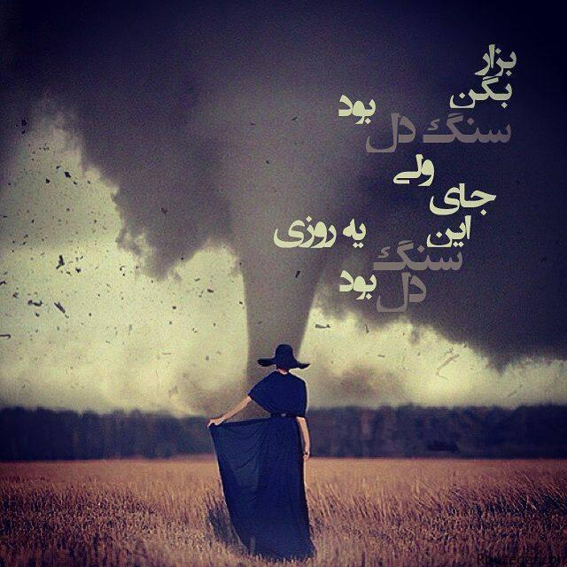 دل نوشته