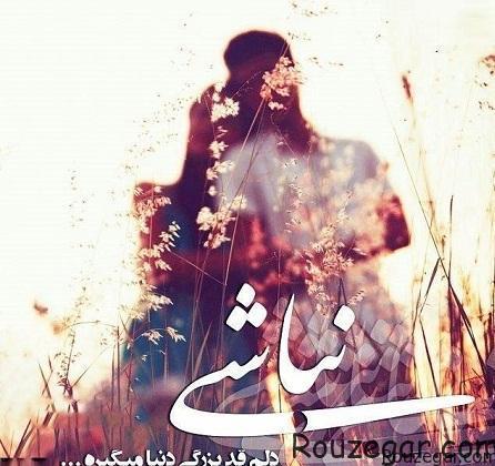 عکس های عاشقانه_Rouzegar (5)