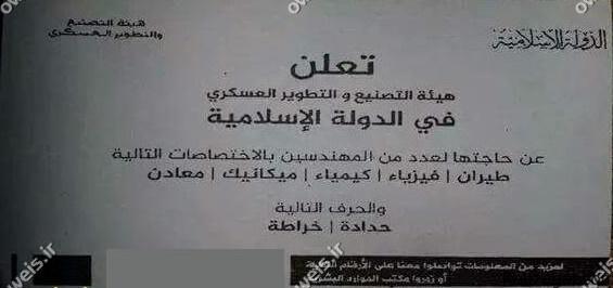 آگهی استخدام داعش