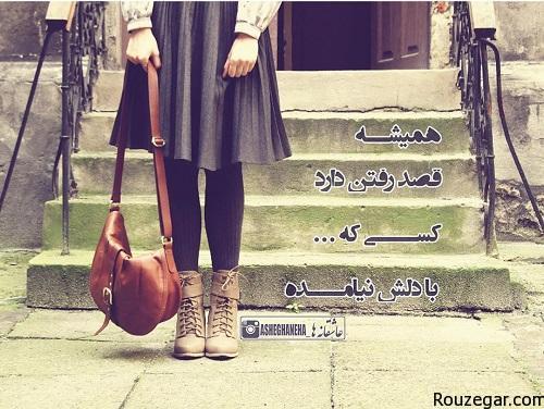 اس ام اس عاشقانه_Rouzegar (1)