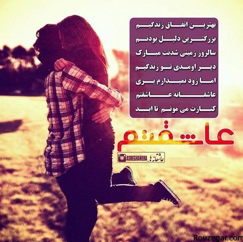 اس ام اس عاشقانه_Rouzegar (2)