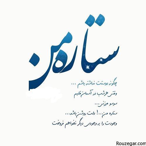 اس ام اس عاشقانه_Rouzegar (3)