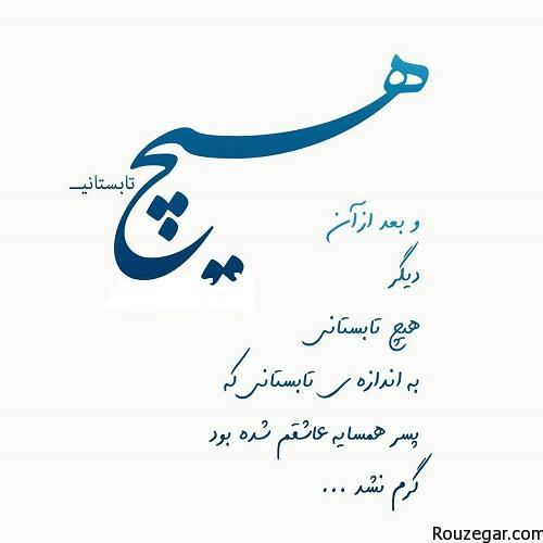 اس ام اس عاشقانه_Rouzegar (4)